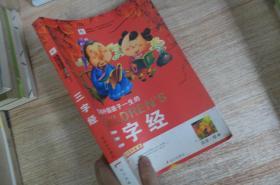 影响中国孩子一生的三字经