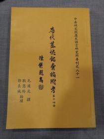 唐代墓志铭汇编附考( 第十四册)