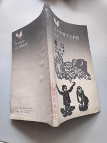 魔沼  青年世界文学名著丛书