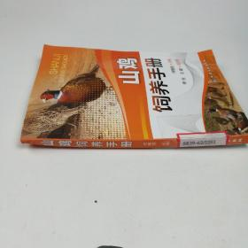 山鸡饲养手册