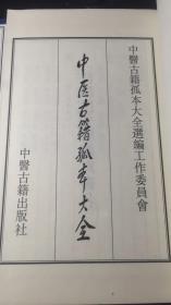 中医古籍孤本大全:《新契王氏家传济世碎金方》1函4册全 1版1印仅印150套