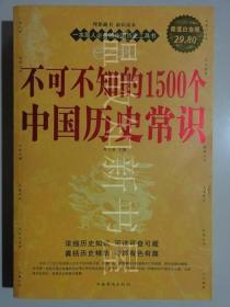 不可不知的1500个中国历史常识(超值白金版)  (正版现货)