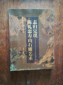 】5陈礼忠寿山石雕艺术——志归完璞