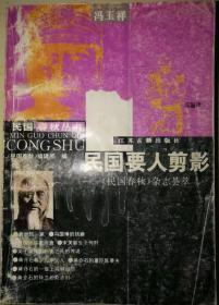 民国要人剪影-《民国春秋》杂志荟萃-冯