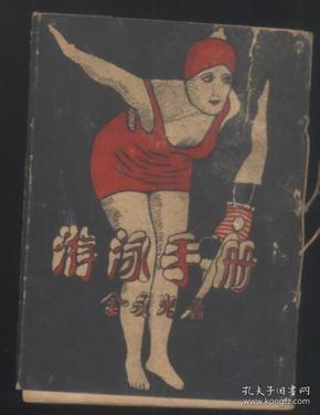 游泳手册 民国念五年八月初版