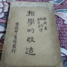 哲学的改造   民国二十三年初版
