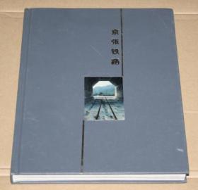 京张铁路画册