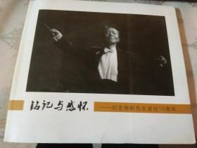 铭记与感怀——纪念徐新先生逝世10周年
