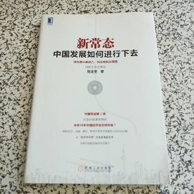 新常态:中国发展如何进行下去
