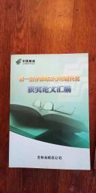 第一届吉林邮政管理现代化获奖论文汇编 16开