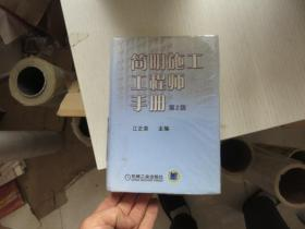 简明施工工程师手册 第2版 正版未开封