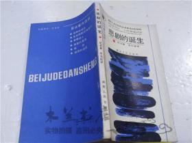 悲剧的诞生 尼采 湖南人民出版社 1986年12月 40开平装