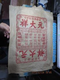 民国诸大祥之一, 元大祥国产绸缎广告纸   民国上海,  开本58*44厘米,存于a纸箱179