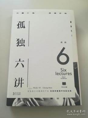蒋勋亲笔签名本    《孤独六讲》,精装典藏版 ,品相如图