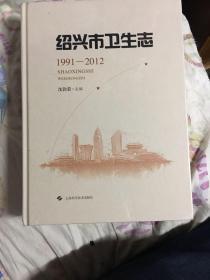 绍兴市卫生志(1991-2012)全品相未开封