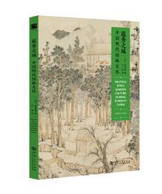 蕴秀之域——中国明代园林文化