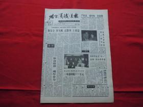 哈尔滨铁道报===原版老报纸===1993年5月6日===4版全。局领导会见'五一'奖章,奖状获得者。安全之星===孙长顺。