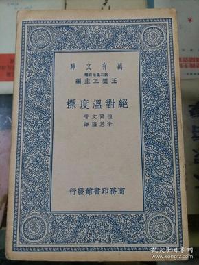 万有文库:绝对温度标(民国二十六年三月初版)