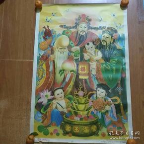 年画:三星高照幸福来(天津杨柳青画社出版)