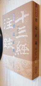 礼记正义(下册):十三经注疏丛书 繁体竖排本