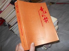 杏坛礼赞--内蒙古师范大学六十华诞纪念文集