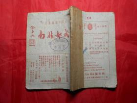 《成都指南》(1943年1月初版,土纸本,有成都市大地图,有抗战时迁来的学校、团体名称、本地学校疏散地址,以及防空消防内容,还有不少广告)