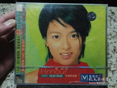 梁咏琪2001最新专辑《天使与海豚》双碟VCD,全新未拆封,