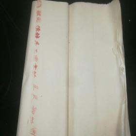 【状元牌传统手工国画纸~三尺御用纸】 52张,纸泛黄有水渍!