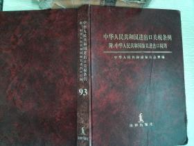 中华人民共和国进出口关税条例93(附:中华人民共和国海关进出口税则)