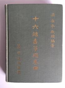 筝路历程文集 十六弦古筝独奏曲