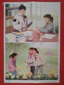 教学挂图小学生日常行为规范教学图片(爱护公物)俞子龙画