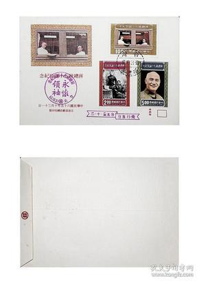 314台湾邮票纪160蒋总统九十诞辰纪念邮票首日封 台北癸一首日戳和诞辰纪念戳