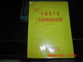 中国共产党广东省化州县组织史资料 (1925--1987)