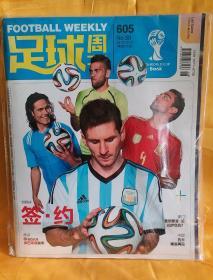 足球周刊 2013.12  NO.50  总第605期 (有一张球星卡,有一张海报)