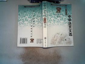 中華活頁文選 合訂本成人版 第六輯