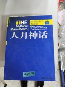 (正版现货~)人月神话:32周年中文纪念版 9787302155676