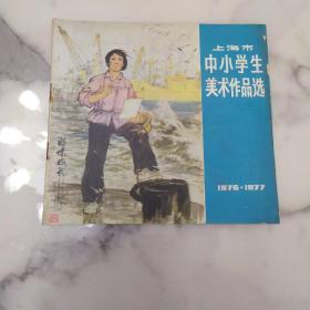 《上海市中小学生美术作品选》24开画册77年内有毛主席宣传画