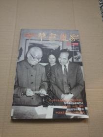 中华书画家2011.12总第26期
