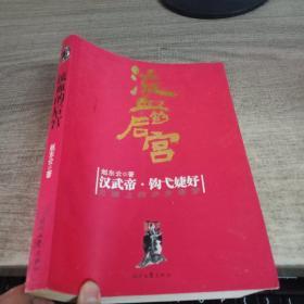 流血的后宫:汉武帝·钩戈婕妤