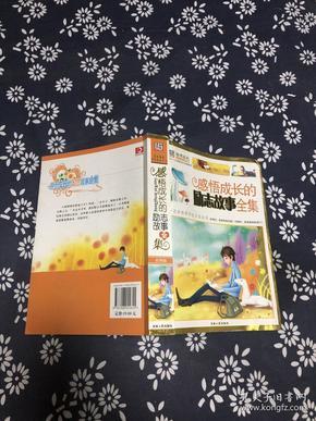 励志成长的感悟小学全集故事学费上海双语图片