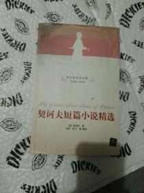 契诃夫短篇小说精选(中文导读英文版)