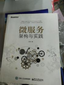 (正版现货~)微服务架构与实践9787121275913