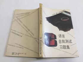 C语言自我测试习题集 (内页干净无划线笔记)北京大学出版社1994年一版一印馆藏