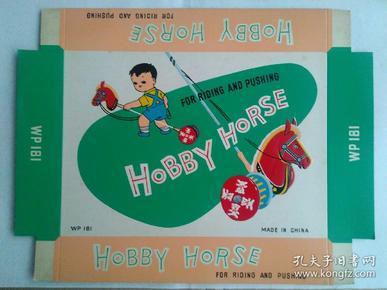 儿童玩具 马头杆 出口商标广告