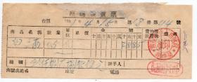 酒专题----50年代发票单据-----1951年海拉尔市, 合立商店