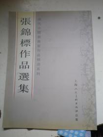 张锦标作品选集    有签名