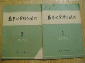 数学的实践与认识 1974年1、2期