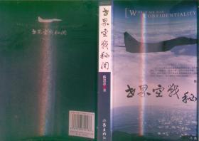 世界空战秘闻(16开图文本/09年一版一印5000册)