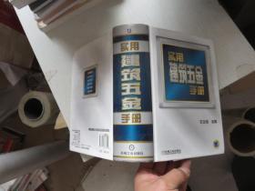 实用建筑五金手册 书脊少有破损
