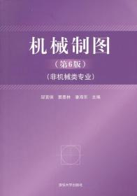 孔夫子旧书网--机械制图(非机械类专业第6版) 正版 邹宜侯,墨林,海东  9787302292975